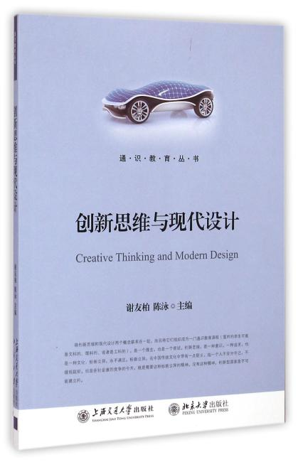 创新思维与现代设计