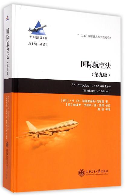 国际航空法