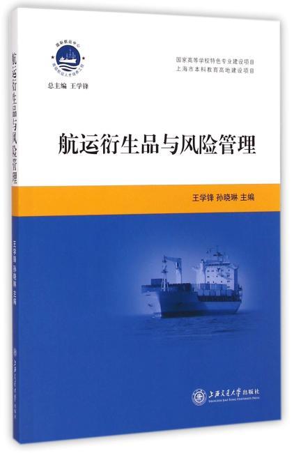 航运衍生品与风险管理