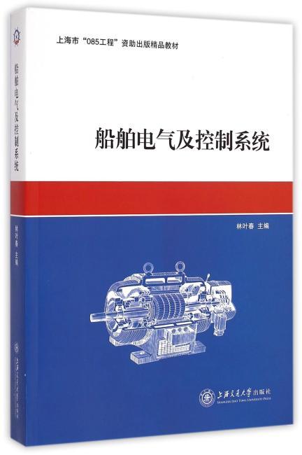 船舶电气及控制系统