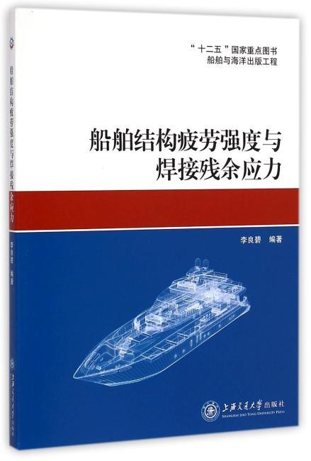 船舶结构疲劳强度与焊接残余应力