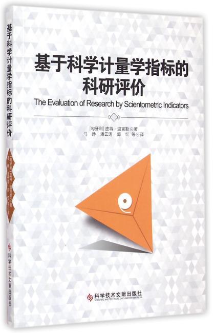 基于科学计量学指标的科研评价(科技政策)