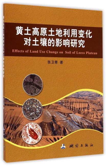 黄土高原土地利用变化对土壤的影响研究