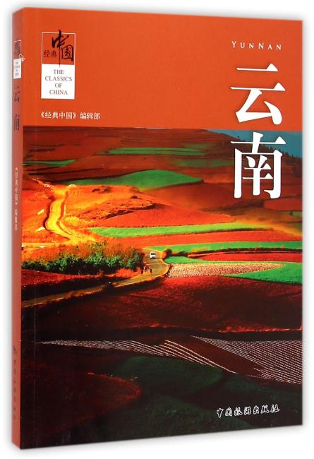 经典中国--云南
