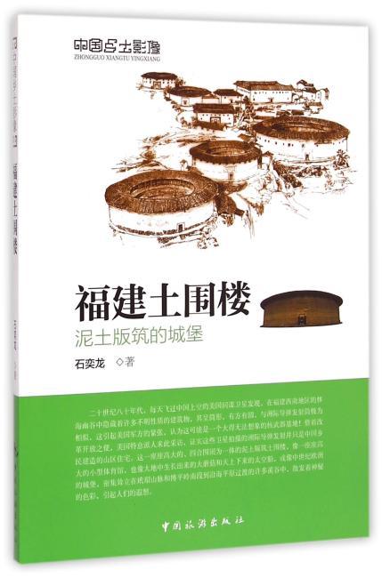 中国乡土影像--福建土围楼