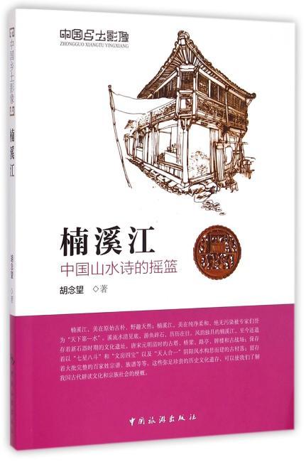 中国乡土影像--楠溪江