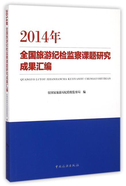 2014年全国旅游纪检监察课题研究成果汇编