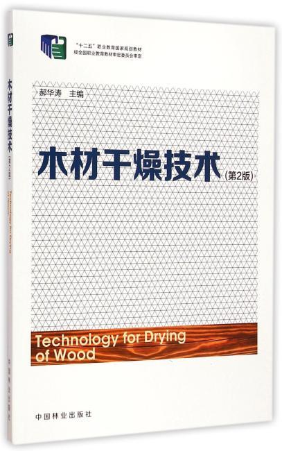 木材干燥技术(第2版)(十二五,职业教育)
