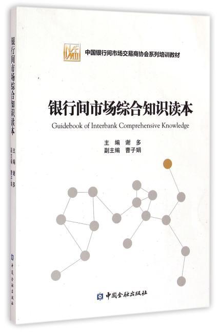 银行间市场综合知识读本