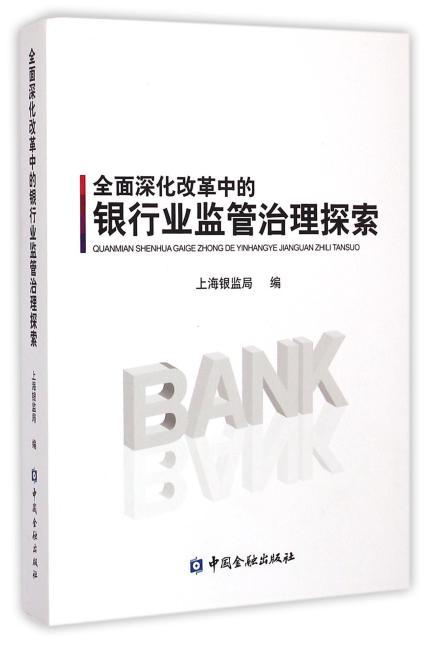 全面深化改革中的银行业监管治理探索