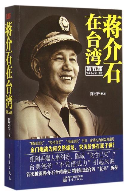 蒋介石在台湾(第五部)