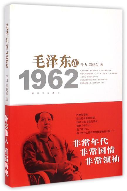 毛泽东在1962
