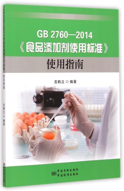 GB 2760—2014《食品添加剂使用标准》使用指南