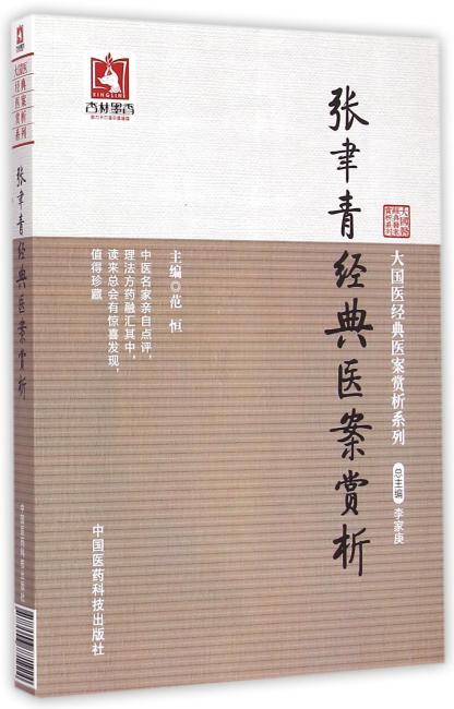 张聿青经典医案赏析(大国医经典医案赏析系列)