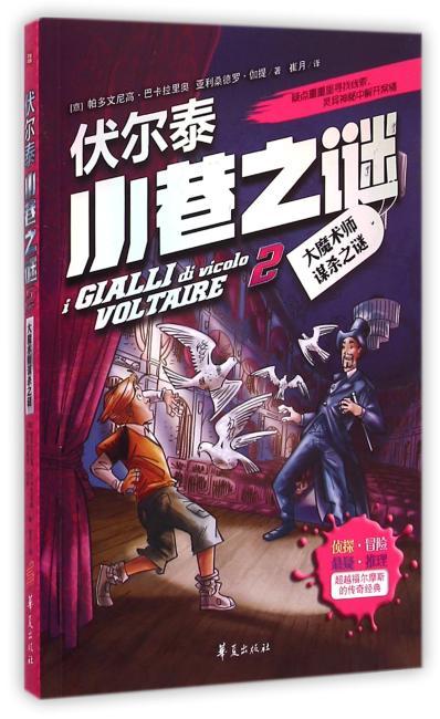 大魔术师谋杀之谜(超越福尔摩斯的传奇经典畅销小说!集侦探冒险悬疑推理于一身!)