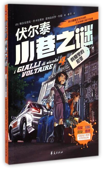 假期里的犯罪(超越福尔摩斯的传奇经典畅销小说!集侦探冒险悬疑推理于一身!)