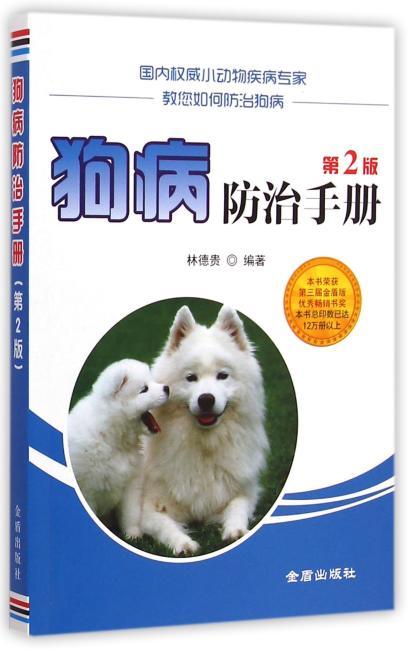 狗病防治手册·第2版