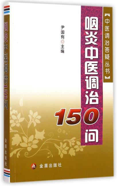 咽炎中医调治150问·中医调治答疑丛书