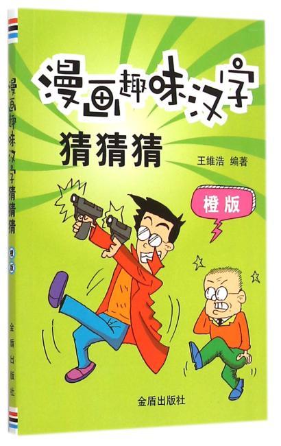 漫画趣味汉字猜猜猜·橙版