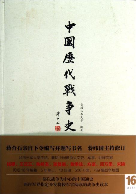 中国历代战争史(第16册):清(中)