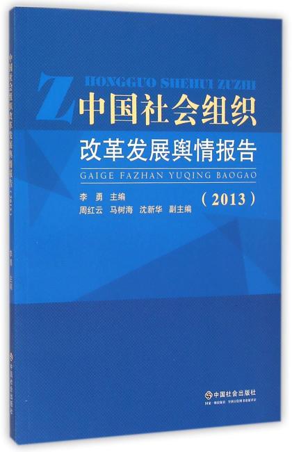 中国社会组织改革发展舆情报告.2013