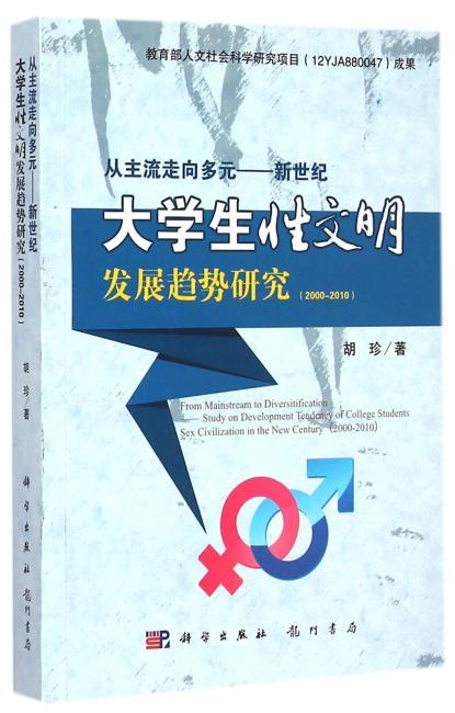 从主流走向多元——新世纪大学生性文明发展趋势研究
