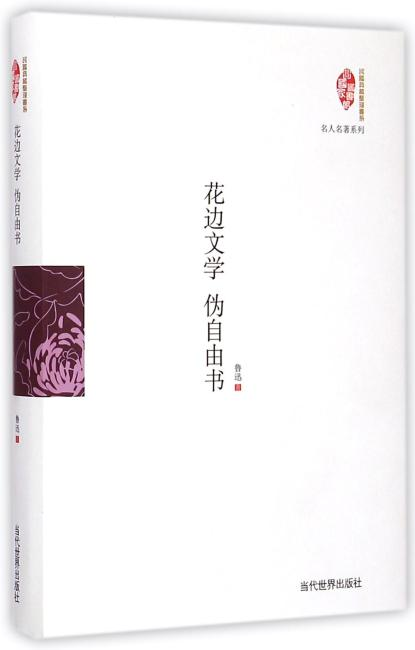 花边文学 伪自由书