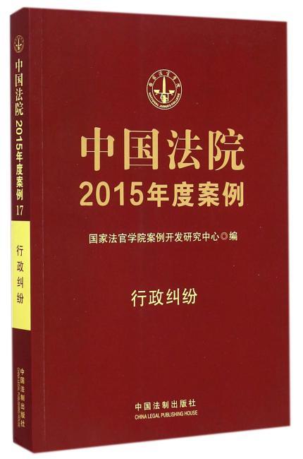 中国法院2015年度案例 行政纠纷