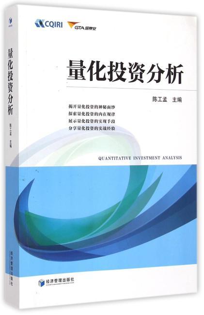 量化投资分析