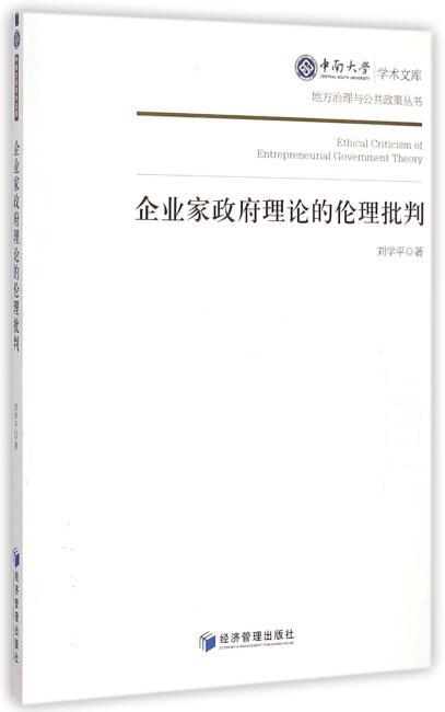 企业家政府理论的伦理批判