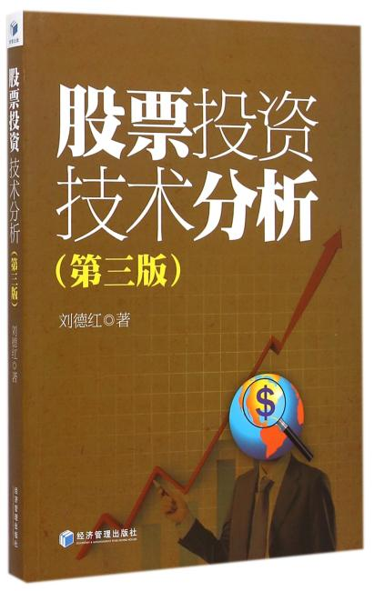 股票投资技术分析(第三版)