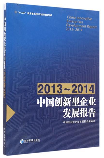 中国创新型企业发展报告(2013-2014)