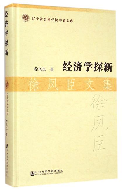 经济学探新·徐凤臣文集