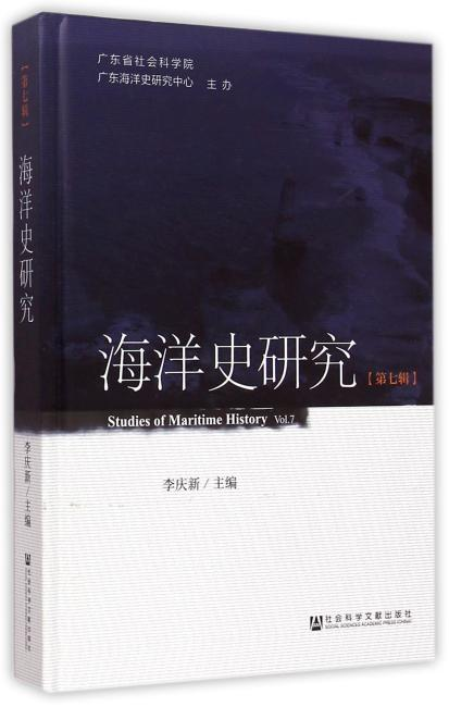 海洋史研究(第七辑)
