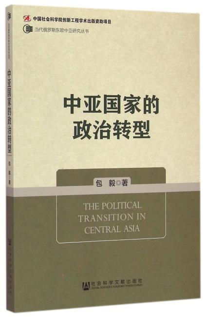 中亚国家的政治转型