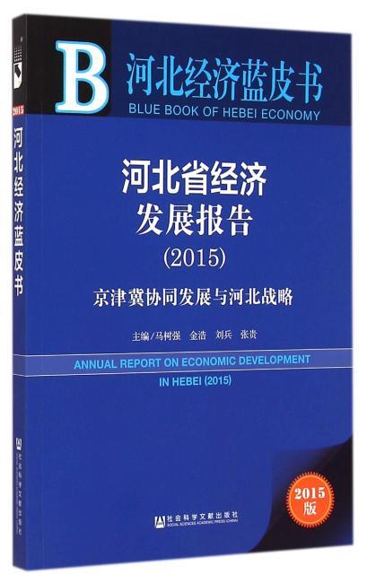 河北经济蓝皮书:河北省经济发展报告(2015)