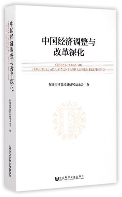 中国经济调整与改革深化