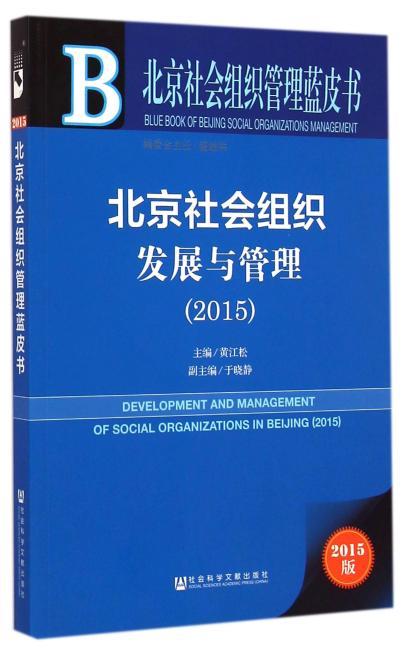 北京社会组织管理蓝皮书:北京社会组织发展与管理(2015)