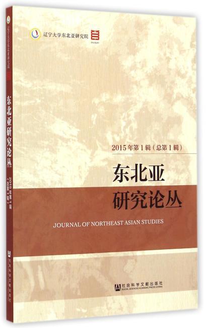 东北亚研究论丛(2015年第1辑 总第1辑)