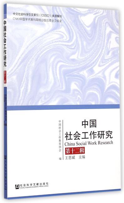 中国社会工作研究 第十二辑