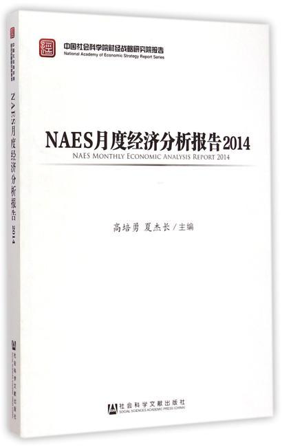 NAES月度经济分析报告2014