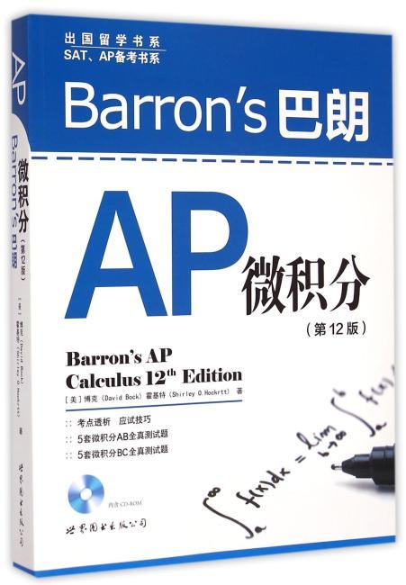 Barron's 巴朗 AP 微积分(第12版)(含CD-ROM)