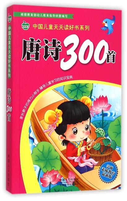 中国儿童天天读好书系列-唐诗300首