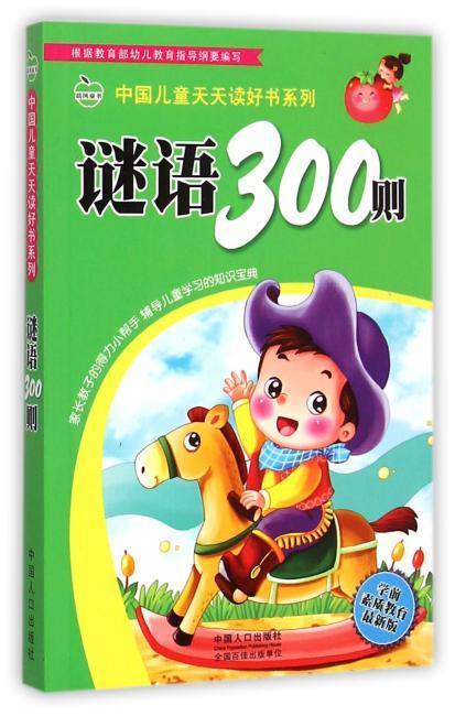 中国儿童天天读好书系列-谜语300则