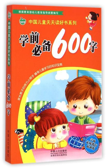 中国儿童天天读好书系列-学前必备600字
