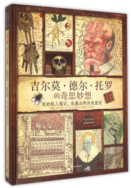 吉尔莫·德尔·托罗的奇思妙想 : 我的私人笔记、收藏品和其他爱好