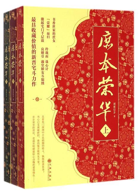 庶本荣华(全三册)