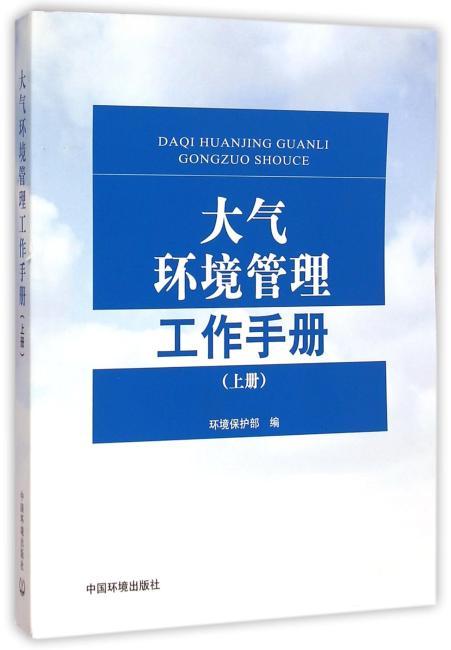 大气环境管理工作手册(上册)