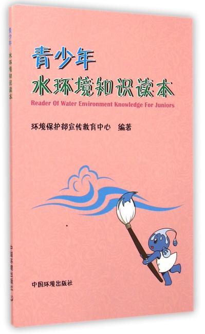 青少年水环境知识读本
