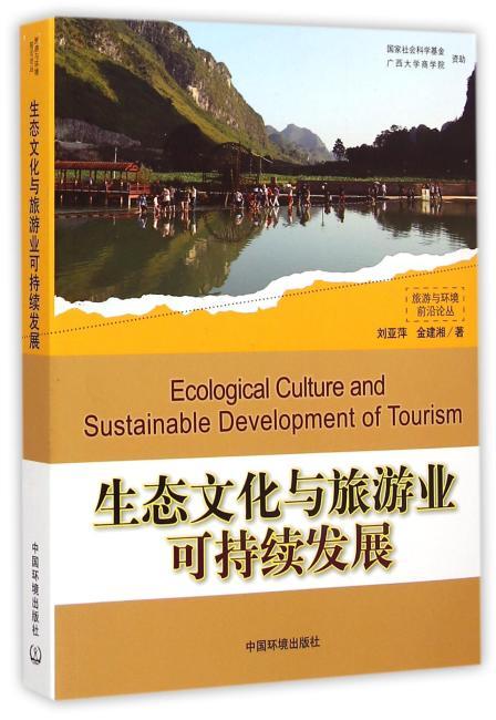 生态文化与旅游业可持续发展